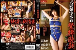 [AIKB-006] 人妻競泳水着緊縛遊戯 コスチューム Costume 120分 Swimsuit