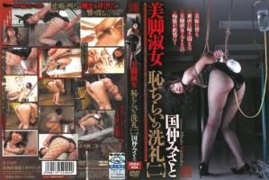 [3RBA-004] 美脚淑女 恥ぢらいの洗礼 その他SM Legs (Fetish)