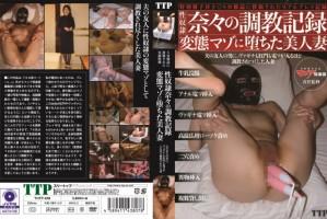 [THTP-028] 性奴隷奈々の調教記録 変態マゾに堕ちた美人妻 Torture 浣腸