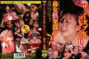 [CMC-065] ザ・ノーズプレイコレクションDX7 麻倉静香 Omnibus 上松なぎさ Asami Hoshikawa 星川麻美