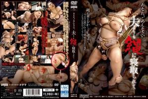 [DDK-118] あなた、ごめんなさい。 夫よりも縄に寝取られて・・… Torture 桐島綾子 熟女 Big Tits SM 縛り オムニバス Omnibus