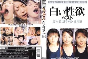 [DDT-035] 白い性欲ベスト 笠木忍・堤さやか・桃井望 Omnibus 総集編