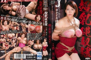 [DDT-513] 超乳・縄奴隷 Jカップ美月、ガチイキ拷問 杏美月 スパンキング・鞭打ち 160分 騎乗位 爆乳 Boobs Tits