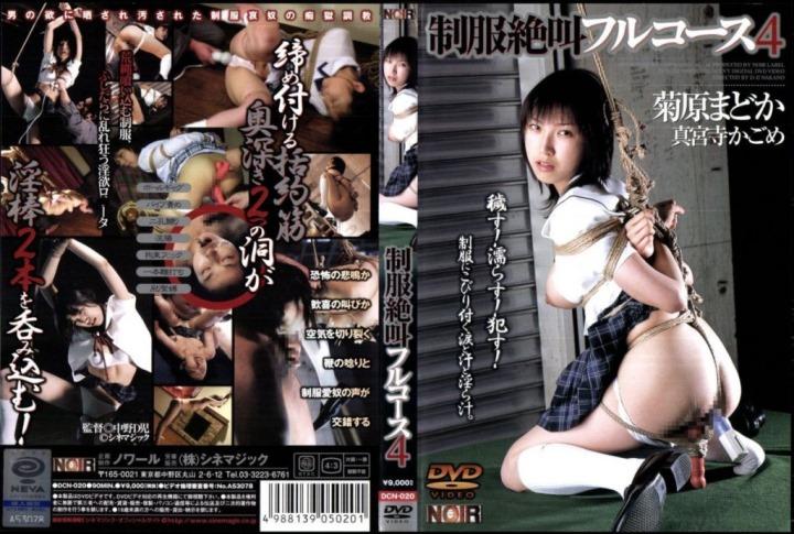 [DCN-020] 制服絶叫フルコース 4 コスチューム Lolita シネマジック スパンキング・鞭打ち その他ロリ系