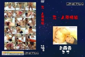 [DMS-0903] – 真・人間便器 斉藤香 ミサ GENUINE HUMAN TOILET SAITOH KAORU & MISA