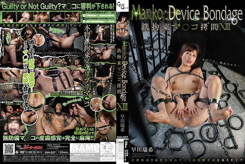 [GVH-037] Ma○ko Device BondageXIII 鉄拘束マ○コ拷問 早川瑞希