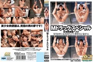 [AVGL-019] Mドラッグ・スペシャル 女体肉便器ベスト Deep Throating イラマチオ
