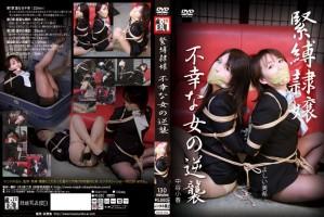 [DOSX-002] 緊縛隷嬢 不幸な女の逆襲 130分 Rape