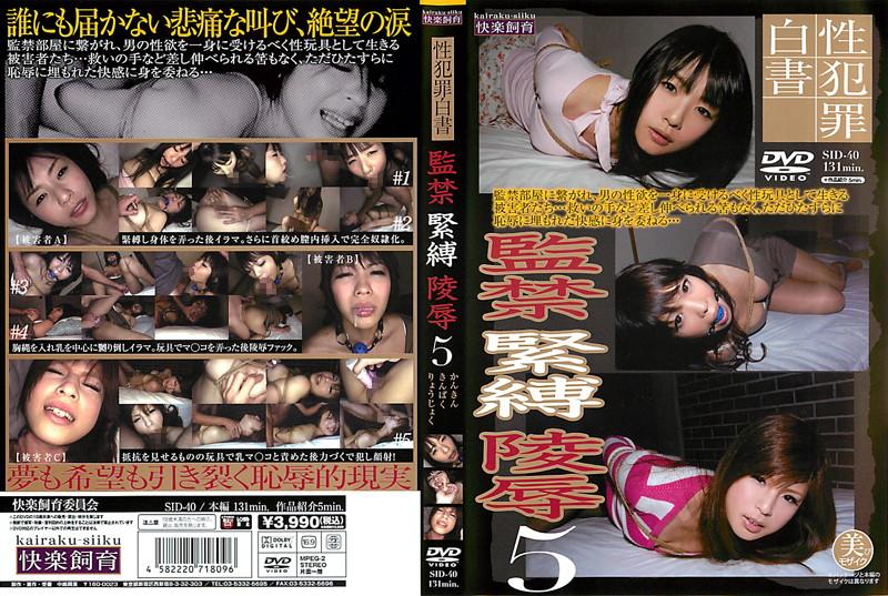 [SID-040] 監禁緊縛陵辱 5 Rape 監禁・拘束