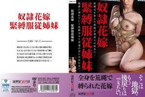 [NCAC-057] 奴隷花嫁 緊縛服従姉妹 120分 辱め Incest KMP(ケイ・エム・プロデュース)