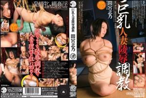 [SMA-345] 巨乳人妻陵辱調教 間宮志乃