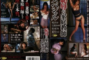 [VS-736] 恥辱の家庭教師スペシャル コスチューム SM 60分