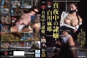 [ADVO-136] 真夜中の隷嬢 Humiliation