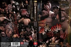 [CMC-144] 強欲の罪 色欲の罰 母乳奴隷とマルチの女 Yuma Miyazaki Torture 縛り Big Tits 浣腸 155分
