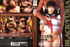 [DDT-156] ブラック・ゆりあ パイパン… TOHJIRO Deep Throating 90分 催眠・ドラッグ 黒人