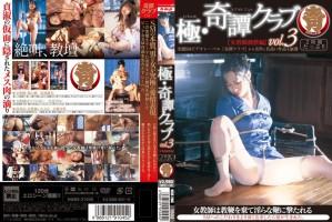 [HODV-21045] 極・奇譚クラブ3 女教師調教編 SM Torture 一平 巨乳 Costume