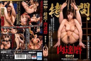[GTJ-086] 拷問・肉達磨 神納花 企画 ゴールドTOHJIROレーベル イラマチオ