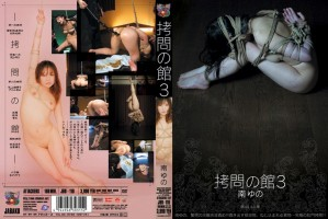 [JBD-110] 拷問の館 3 南ゆの 放尿 Scat Actress Golden Showers