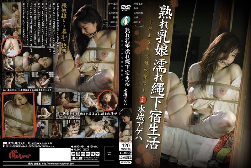 [AKHO-064] 熟れ乳娘 濡れ縄下宿生活 ~だまされて性奴隷に~ 水城アゲハ