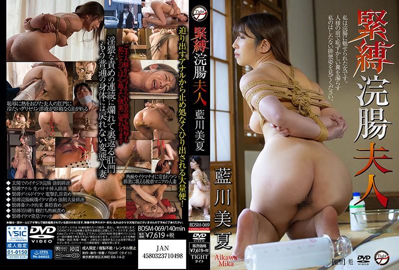 [BDSM-069] 緊縛浣腸夫人 藍川美夏