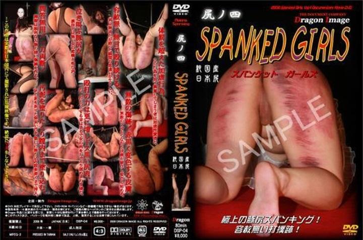 [DSP-04] SPANKED GIRLS 4: 尻ノ四