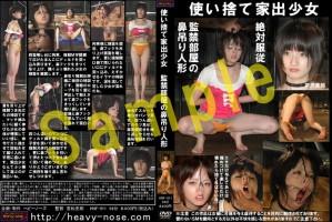 [HNF-011] 使い捨て家出少女 監禁部屋の鼻吊り人形