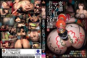 [NITR-500] 変態マゾ肛門おねだり淫語 IX