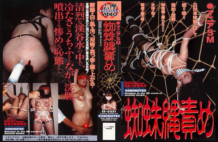 [SS-0331] Shima Bondage