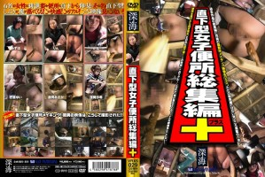 [VRXS-029] 直下型女子便所 総集編+ 浅岡沙希 Other Scat 深海 Outlet 映天アウトレット