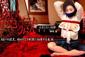 [SM_miracle-0495] 縄獄 ~止まらない痙攣~ 神埼遥 Kanzaki Haruka