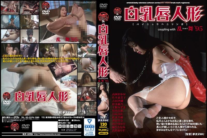 [ADVO-135] 白乳唇人形coupling with乱舞'95 高岡まゆみ
