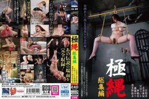 [BXX-001] 極縄 総集編 Maki Hojo 調教 Torture Yui Hatano 星川ういか