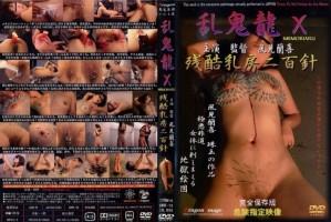[DRK-10] 乱鬼龍 10 残酷乳房二百針 Defecation スパンキング・鞭打ち 顔射・ザーメン SM
