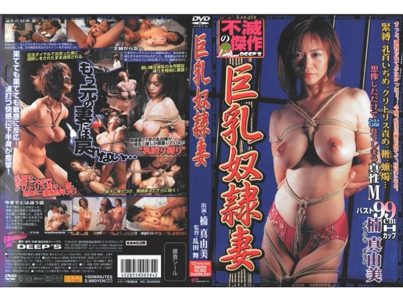 [DVDPS-211] 巨乳奴隷妻