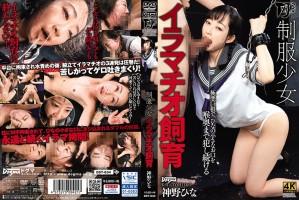 [DDT-634] 制服少女 イラマチオ飼育 フェラ・手コキ