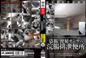 [KTMC-007] 盗撮!便秘オンナの浣腸排泄便所 Enema Scat