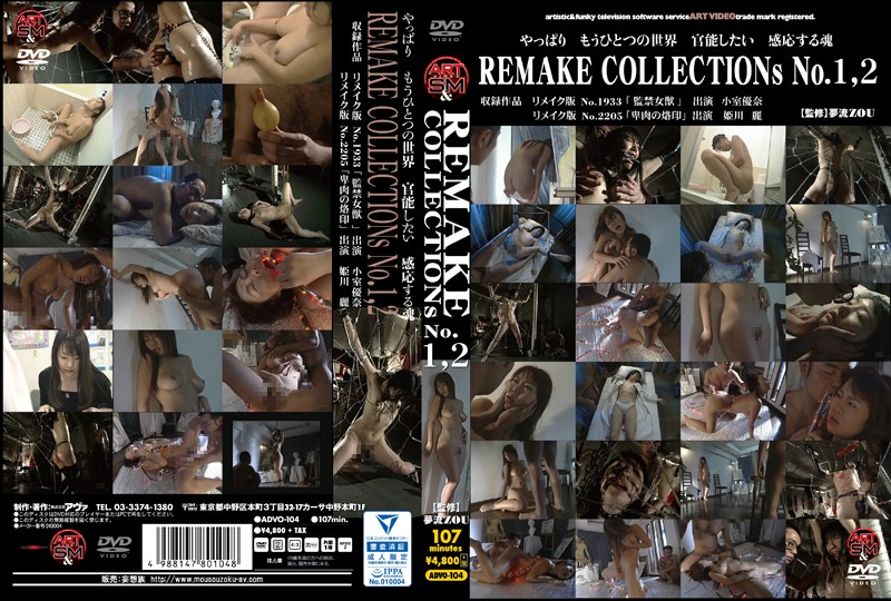 [ADVO-104] REMAKECOLLECTIONs No.1,2