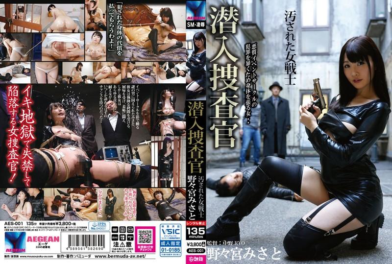 [AES-001] 潜入捜査官 汚された女戦士 野々宮みさと 潮吹き 巨乳 監禁 Cowgirl  レイプ