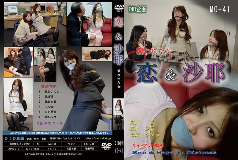 [MO-041] 恋&沙耶 襲われた女