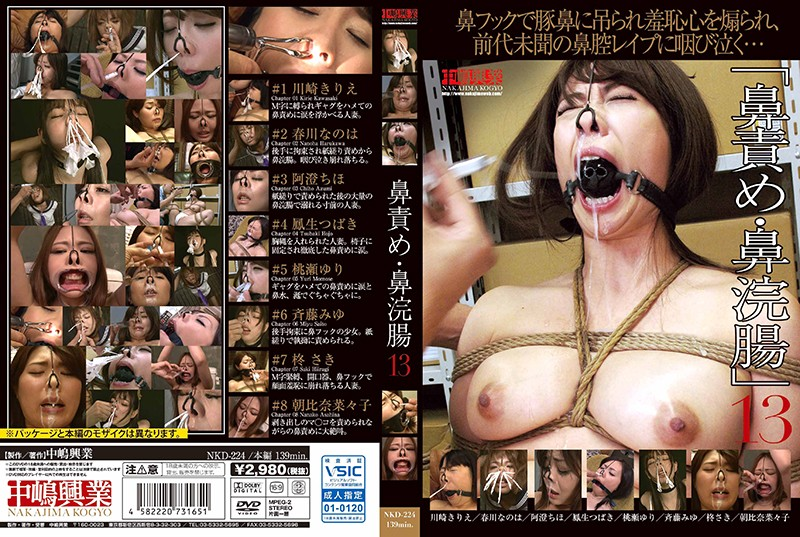 [NKD-224] 鼻責め・鼻浣腸13