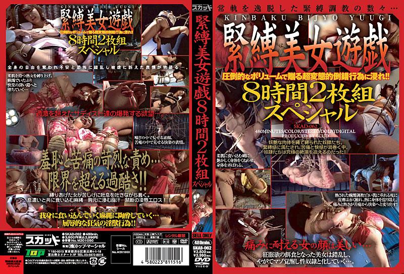 [SKAD-062] 緊縛美女遊戯8時間2枚組スペシャル その他SM RSKAD