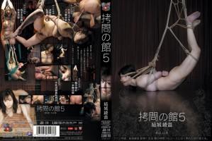 [JB-114] 拷問の館  5 Tied 結城綾音 アタッカーズ スカトロ 5JB