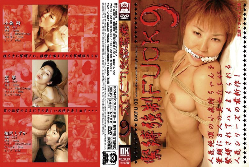 [DKFU-09] 緊縛強制FUCK9
