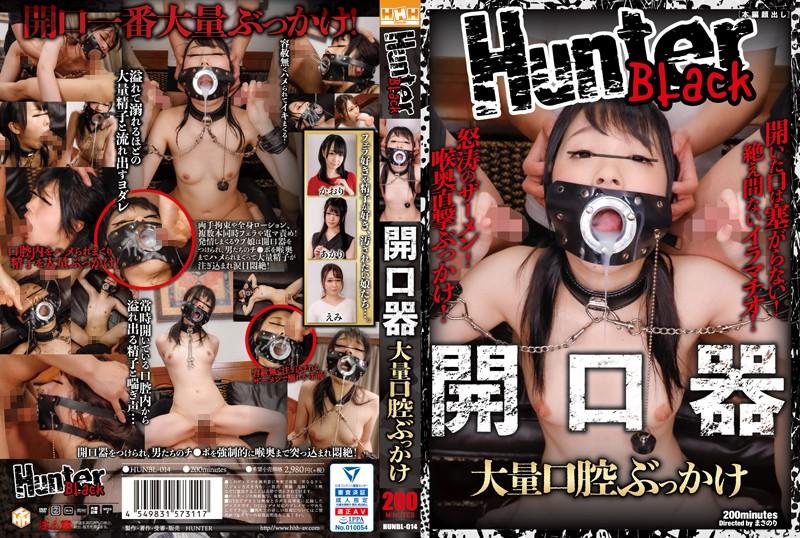 [HUNBL-014] 開口器 大量口腔ぶっかけ