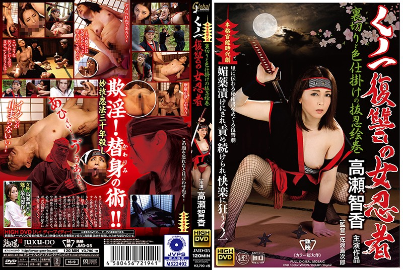 [JMD-05] くノ一 復讐の女忍者 裏切りと色仕掛けの抜忍絵巻 高瀬智香
