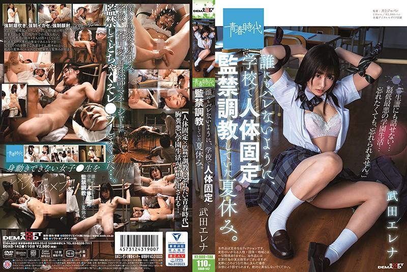 [SDAB-142] 誰にもバレないように、学校で人体固定・監禁調教していた夏休み。 武田エレナ