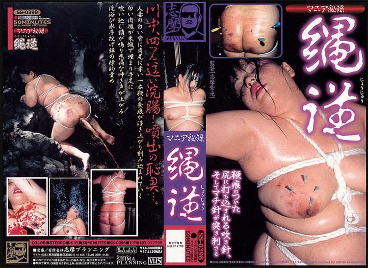 [SS-0398] Shima Bondage