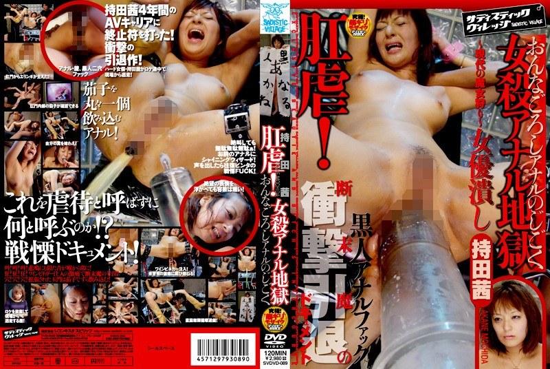 [SVDVD-089] 肛虐 女殺アナル地獄 持田茜 SD−SVDVD089 サディスティックヴィレッジ 120min DVD 20090205  アナル