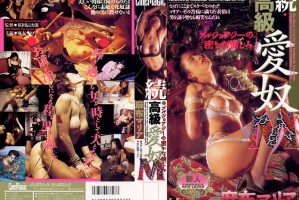 [VS-327] High Class Masochist Love Maria Azabu Last Part