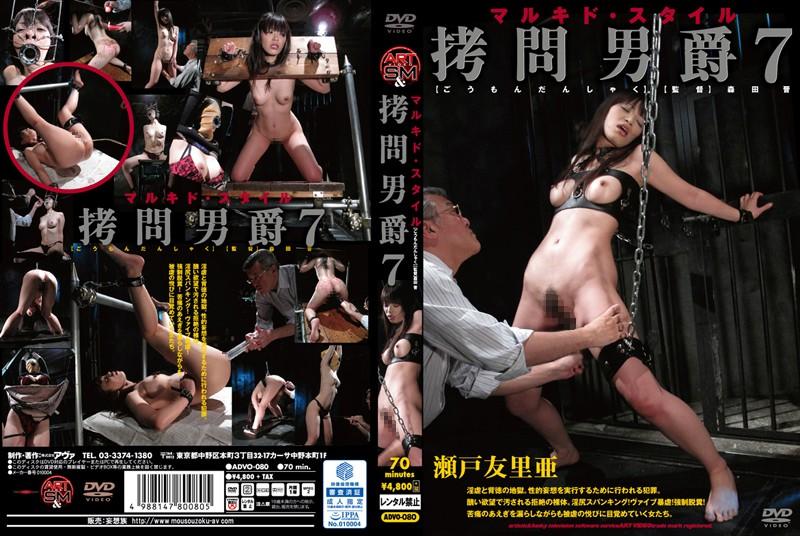 [ADVO-080] 拷問男爵7 瀬戸友里亜